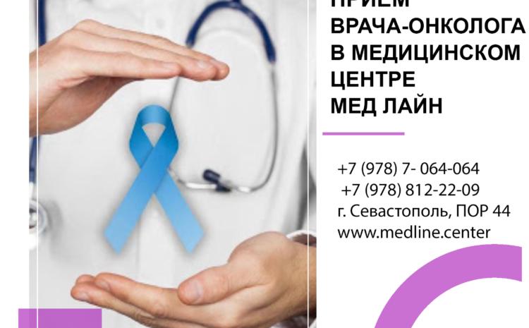 ПРИЕМ ВРАЧА-ОНКОЛОГА В МЕДИЦИНСКОМ ЦЕНТРЕ МЕД ЛАЙН